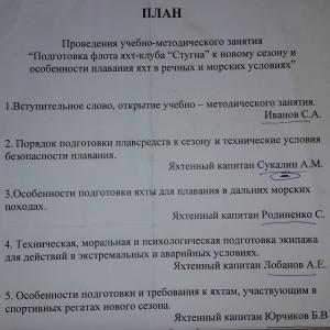 План занятий в я.к Стугна